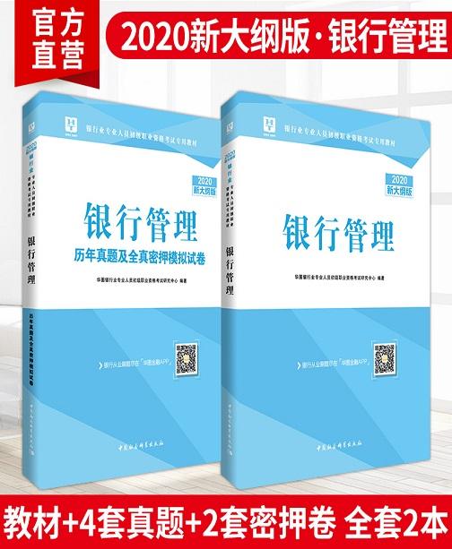 2020版华图银行业专业人员初级职业资格考试专用教材银行管理教材