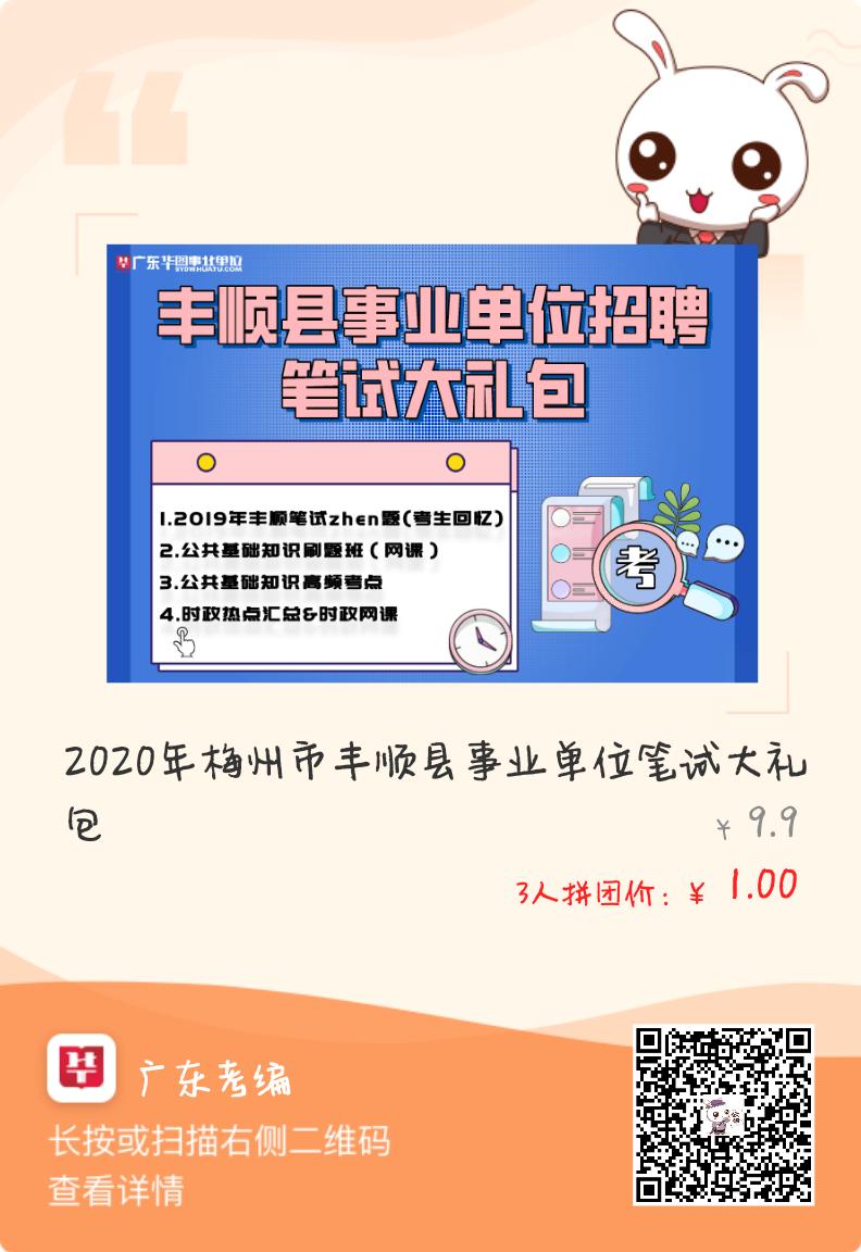 梅州市丰顺县事业单位2020年招聘人员299人公告