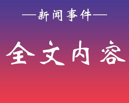 习近平在联合国成立75周年纪念峰会