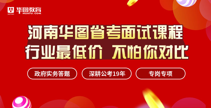 2020河南省考面试课程