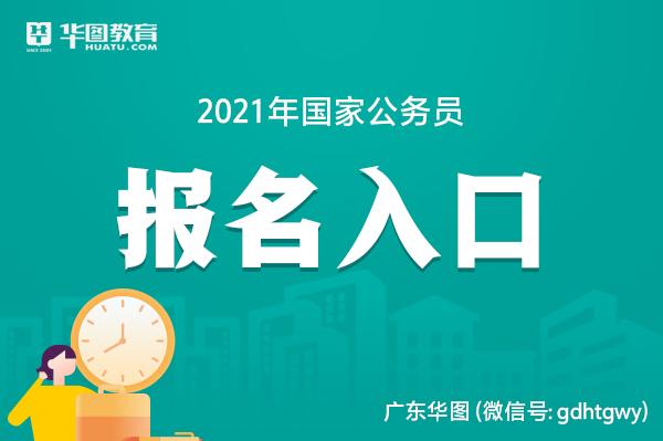 2021年国考电子教材百度网盘_国考考录专题网站-奇享网