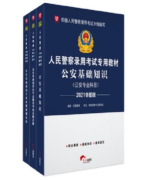 2021升级版人民警察录用考试专用教材