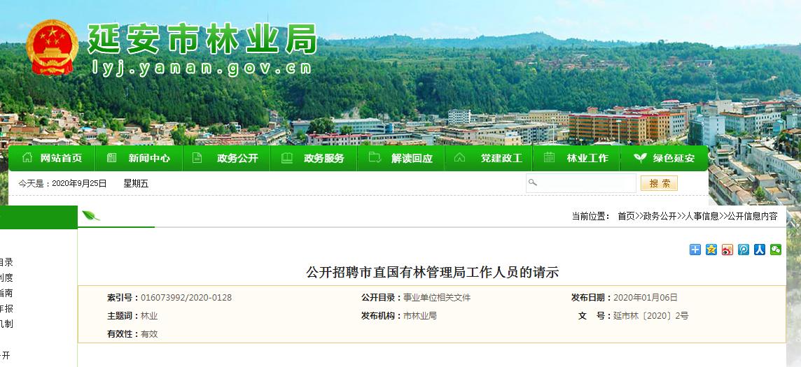 2020延安林业局事业单位计划招聘227人(图1)
