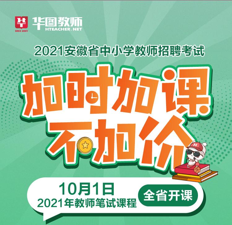2021安徽池州教师考编笔试辅导班培训-安徽教师招考网(最新发布)
