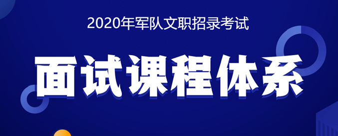2020年军队文职面试课程体系