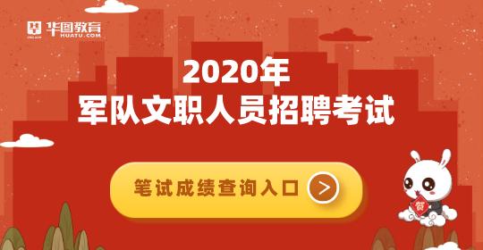 百度企业网盘价格文职考试公共科目百度云-中国军队人才网官网最新消息-奇享网