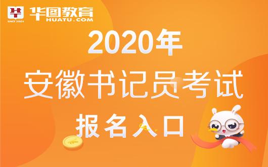 安徽法检招聘网2020安徽淮北法检书记员招聘考试报名入口16点关闭