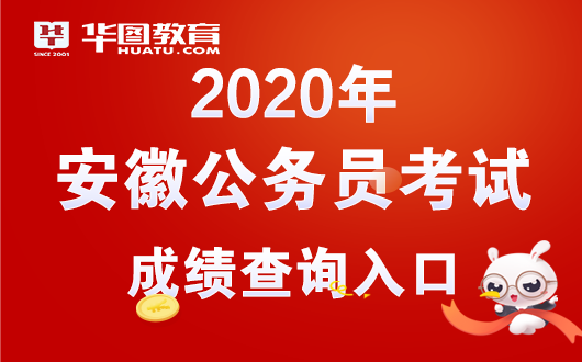 宣城公务员考试网2020宣城公务员考试成绩两点发布!