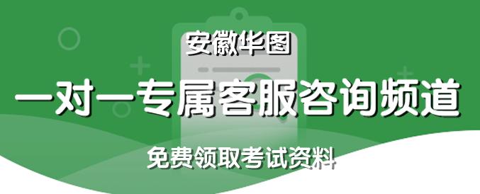 2020年安徽华图1对1专属客服咨询频道