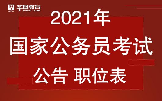 2021国家公务员考试公告什么时候发布?