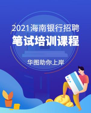 海南银行招聘考试