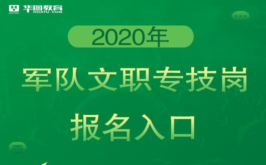 中国军队人才网2020军队文职专技岗报名地址