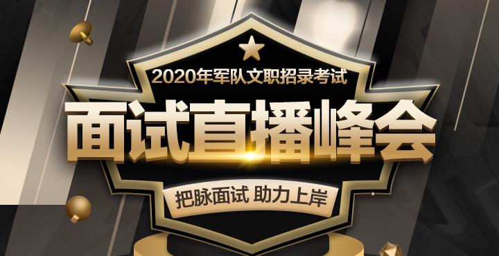 2020军队文职面试直播峰会