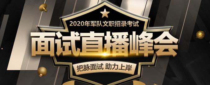 2020年军队文职面试解析峰会