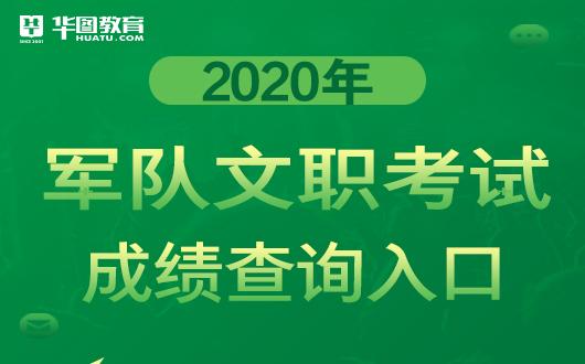 2020山西军队文职成绩查询链接_查询官网-军队文职人才官网