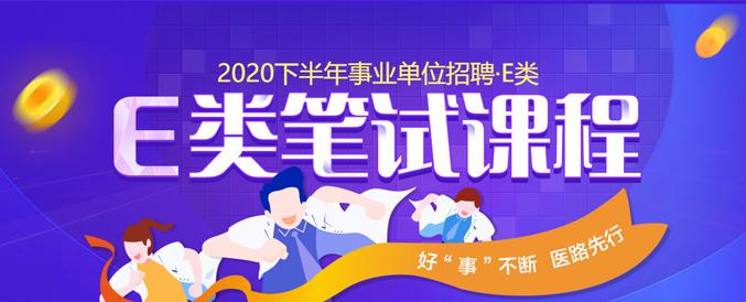 2020年医疗事业单位E类招聘笔试辅导课程