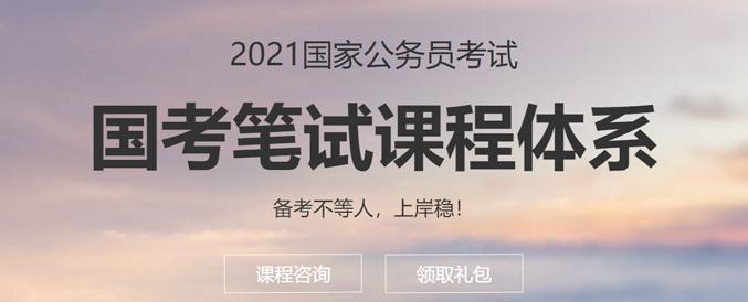 2021年国考笔试课程体系