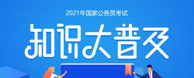 2021年国考百科知识