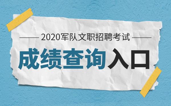 文职数2物理网课百度云-军队人才网官网 重庆-奇享网