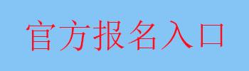 2020合肥庐江县县级公立医院招聘156人报...