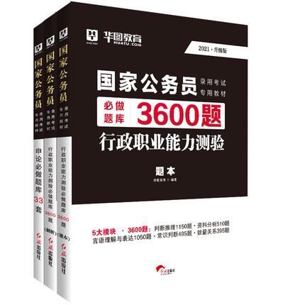 2021华图国家版公务员考试考试申论33套+行测3600题库3本装