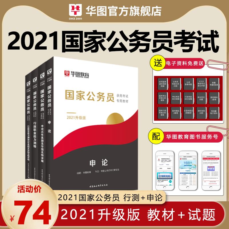 2021升级版国考专用(教材+试题)行测+申论