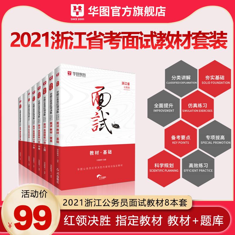2021浙江省考红领决胜内部培训指定教材