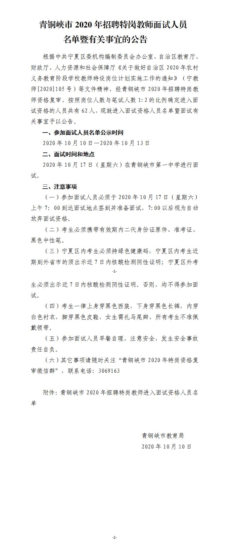 2020宁夏青铜峡市招聘特岗教师面试人员名单暨有关事宜的公告