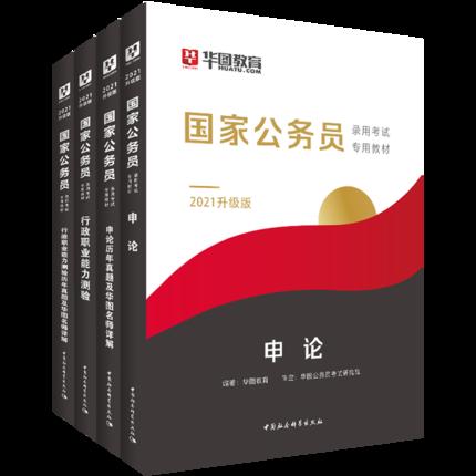 2021 升级版 日韩在线录用考试专用(教材+真题)行测+申论 4本
