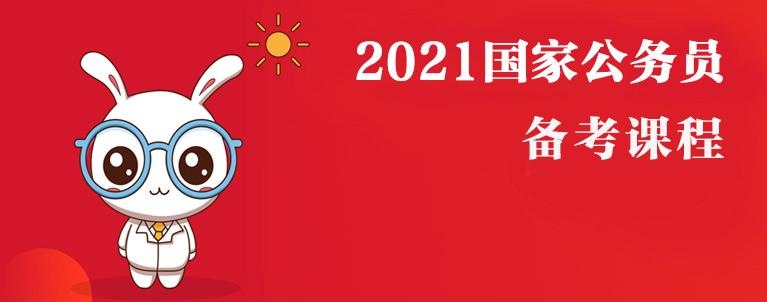 2021年国家公务员备考专题