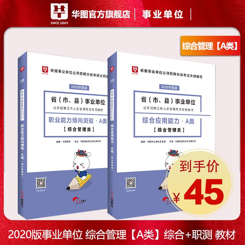 2020版事业单位招聘 综合管理【A类】综合+职测 教材