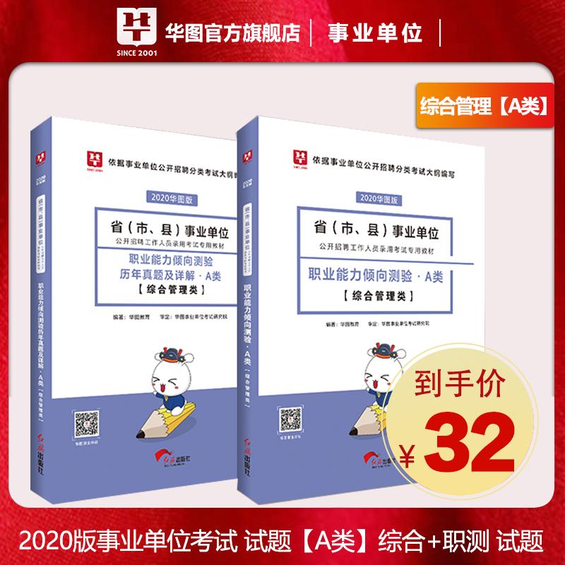 2020版事业单位考试试题【A类】职业+综合