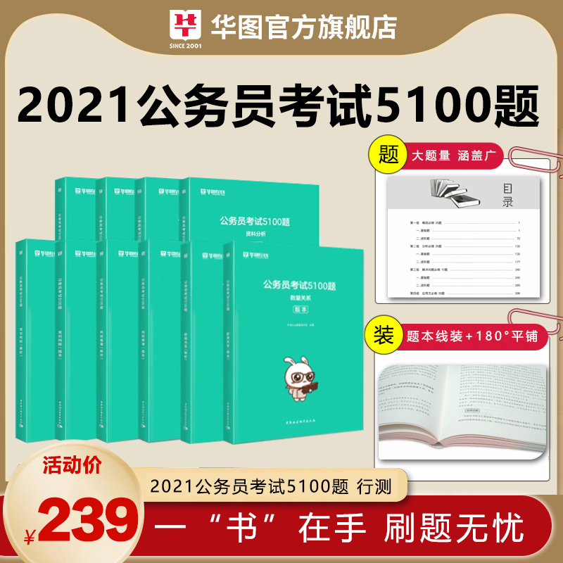公务员考试5100题【行测10本套】