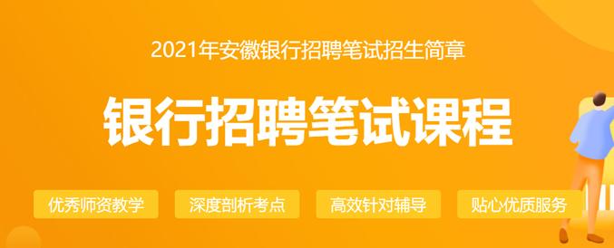 2021安徽银行校园招聘笔试课程