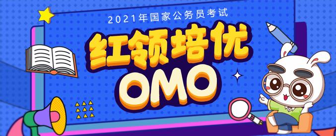 2021年国家公务员考试红领培优OMO课程