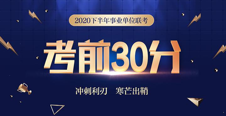 2020年云南事业单位考前30分下载