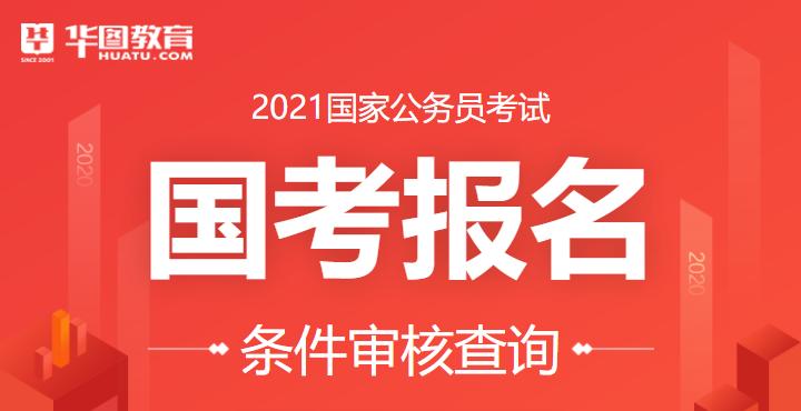 2021国考报考条件审核