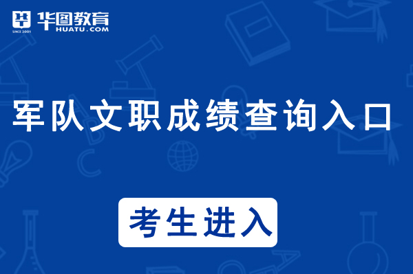 结构化面试军队文职_广东军队文职考试