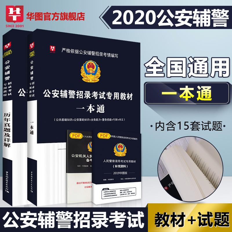 2020华图版公安辅警招录考试专用教材一本通+历年试题及详解
