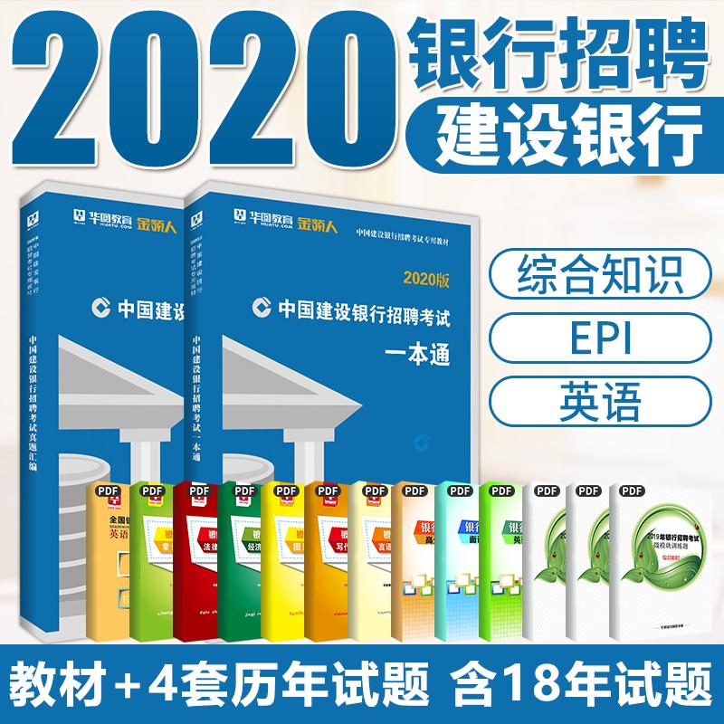 【建设银行】2020版中国建设银行招聘考试专用教材--招聘考试一本通+试题汇编