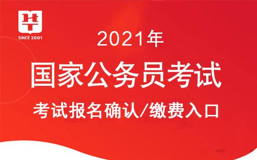 2021国家公务员报名确认缴费入口