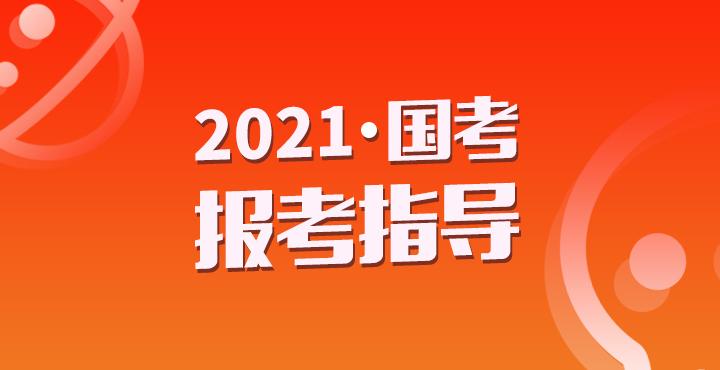 2021国考报考指导