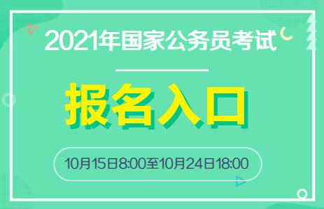 2021年国家公务员考试报名入口(已开通)