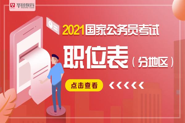 国家公务员考试职位表下载