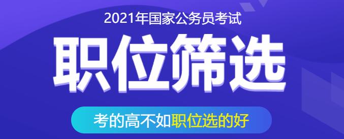 2021年国家公务员考试职位筛选