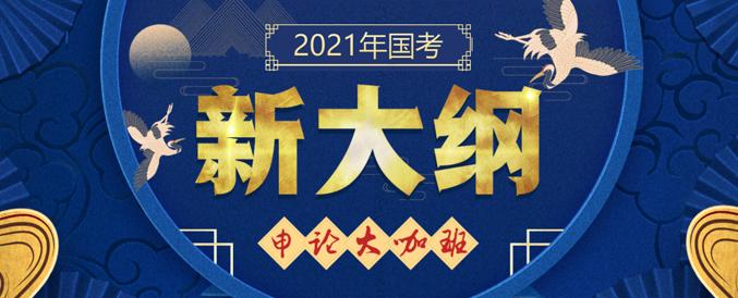 2021年国家公务员考试申论大纲