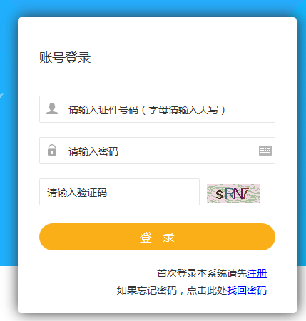 2020武汉事业单位面向红色物业大学生招聘准考证打印入口【10月15日至10月1