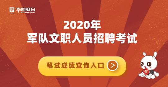2020军队文职成绩公布时间_军事人才招聘网网址