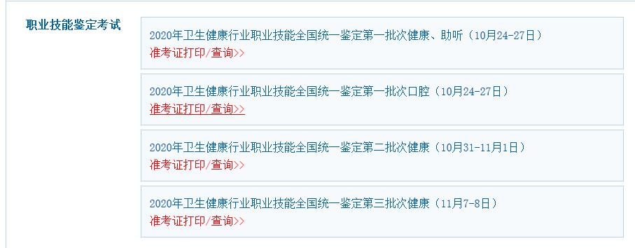 中国卫生人才网官网:2020年健康管理师准考证打印入口已开通