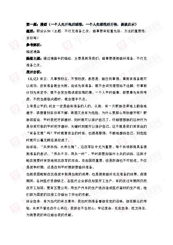 2020广西公务员考试面试题目及答案解析(10月17日)